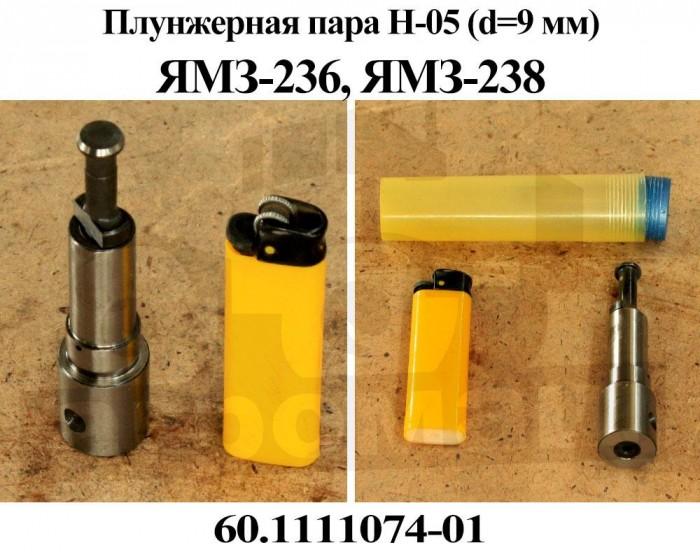 Плунжерная пара ЯМЗ - 236